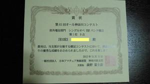 201211122136000