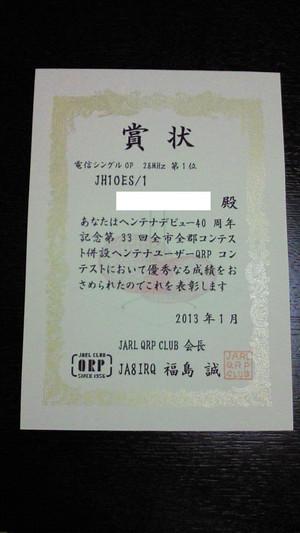 201301222057000