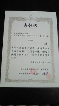 201303301508000_2