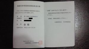 201307032119000